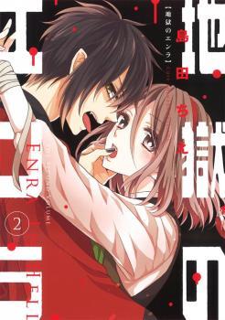 Jigoku no Enra Manga