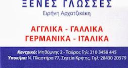 ΣΗΤΕΙΑ ΞΕΝΕΣ ΓΛΩΣΣΕΣ TV