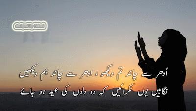 eid-cards-poetry-pics15