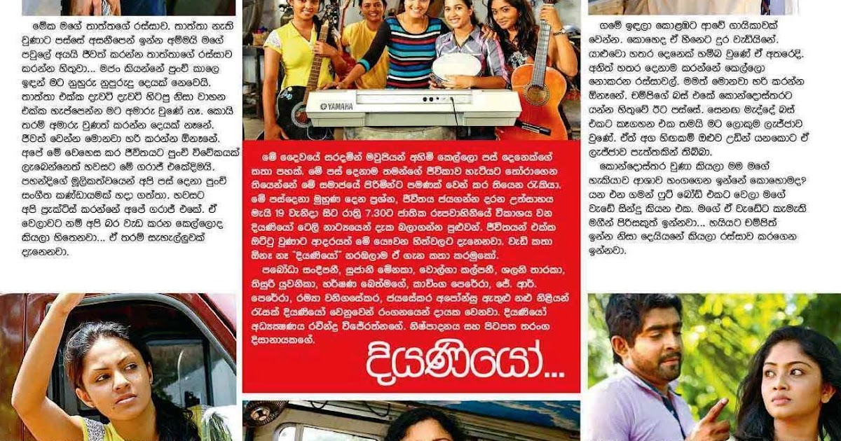 Panchanga Litha 2018 >> දියණියෝ ටෙලි නාට්යය - New Teledrama Diyaniyo   Sri Lanka Newspaper Articles