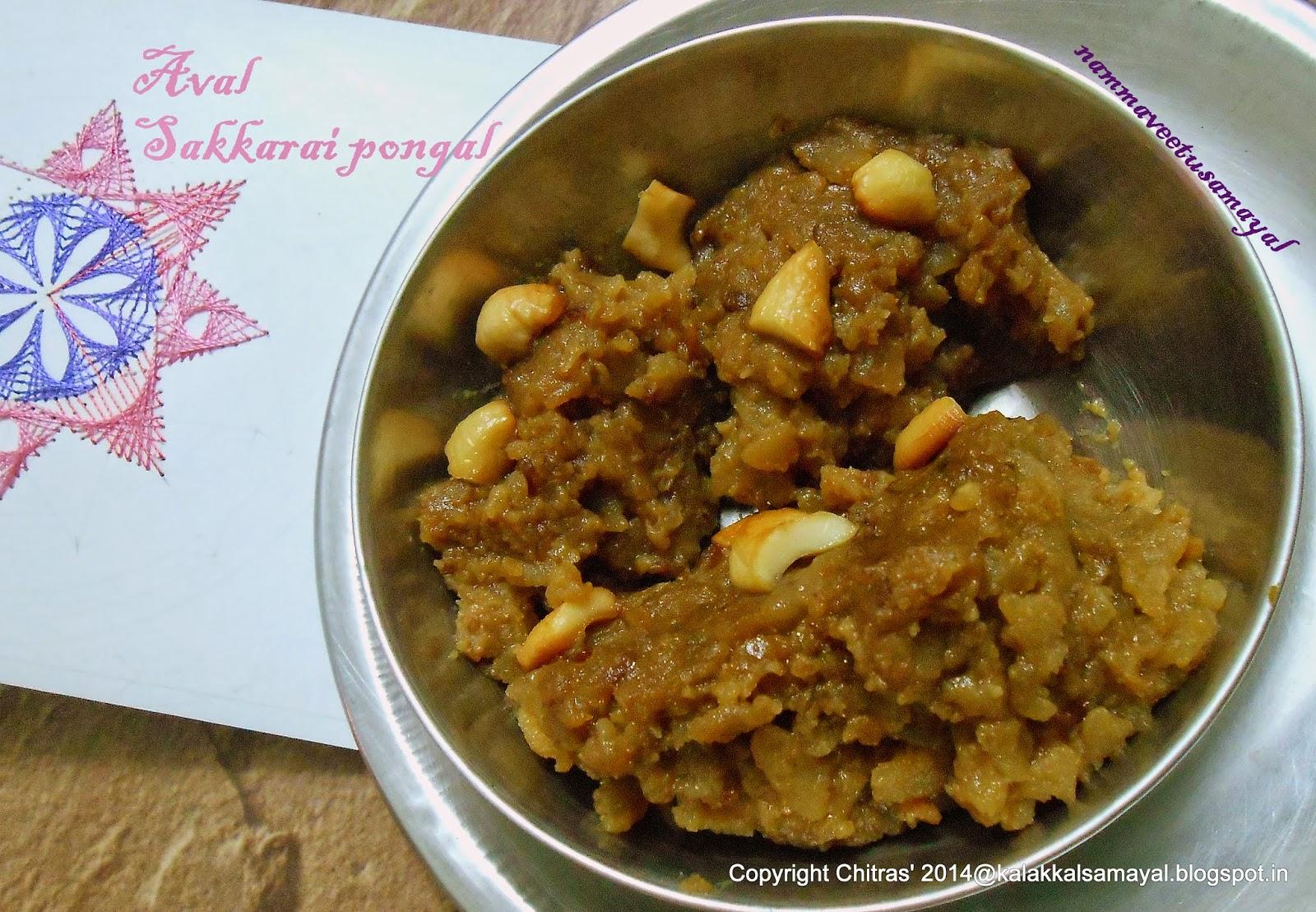 Rice flakes sweet pongal - aval sakkarai pongal