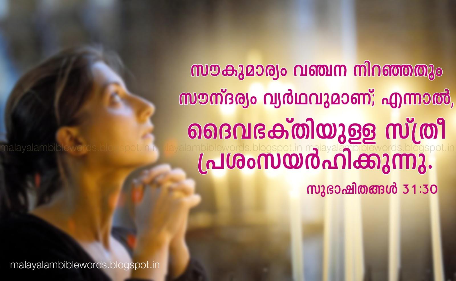 Malayalam bible words proverbs 31 30 malayalam bible - Malayalam bible words images ...