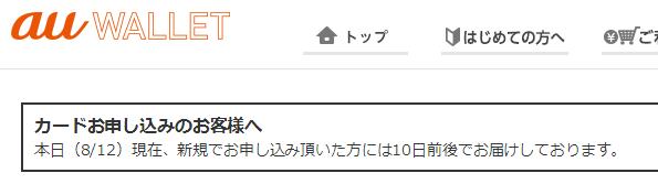 https://wallet.auone.jp/index.html
