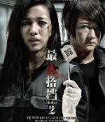 Bí Mật Vô Hình 2 - Unriddle 2 - 最火搭档 2