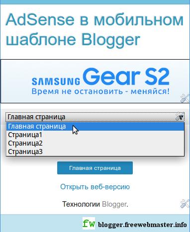 Что делать, если выпадающее меню страниц Blogger перекрывает блок AdSense?