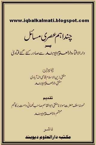 Chand Ahm Asri Masail By Mufti Zain Ul Islam Qasmi