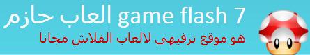 game flash 7 العاب حازم