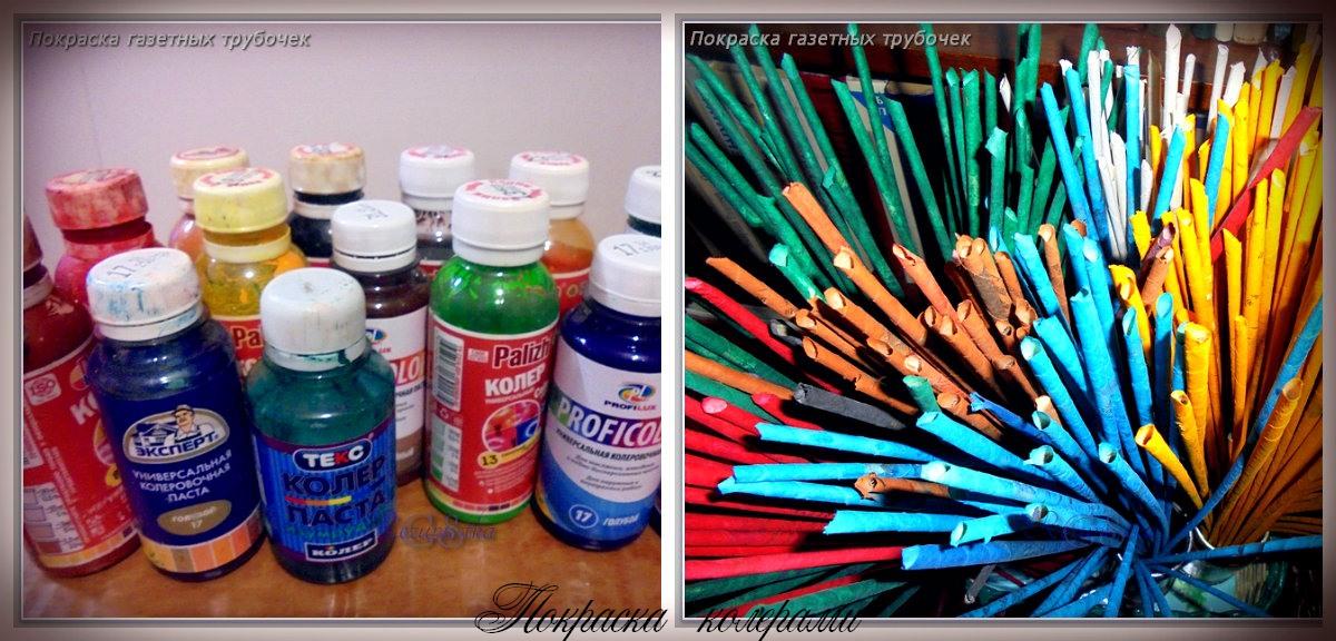 Чем красить газетные трубочки до плетения