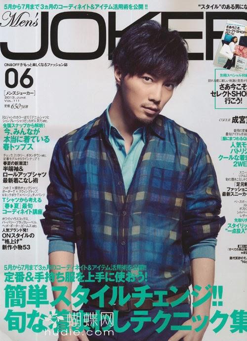 Men's JOKER  (メンズジョーカー) June 2013 Hiroki Narimiya 成宮寛貴