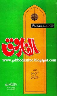 Al-Farooq Urdu Book