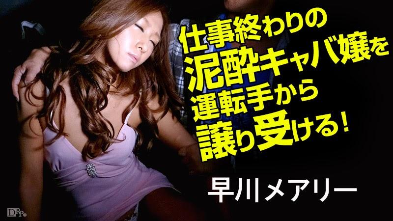 041615 854 : Hayakawa Mary