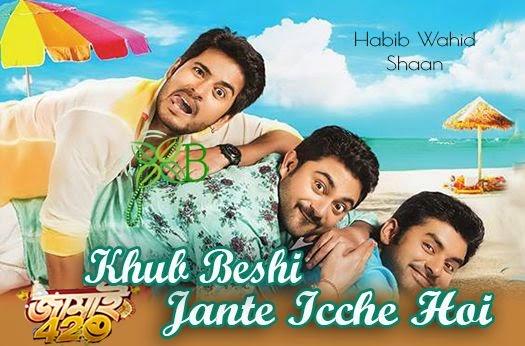 Khub Beshi Jante Icche Hoi from Jamai 420