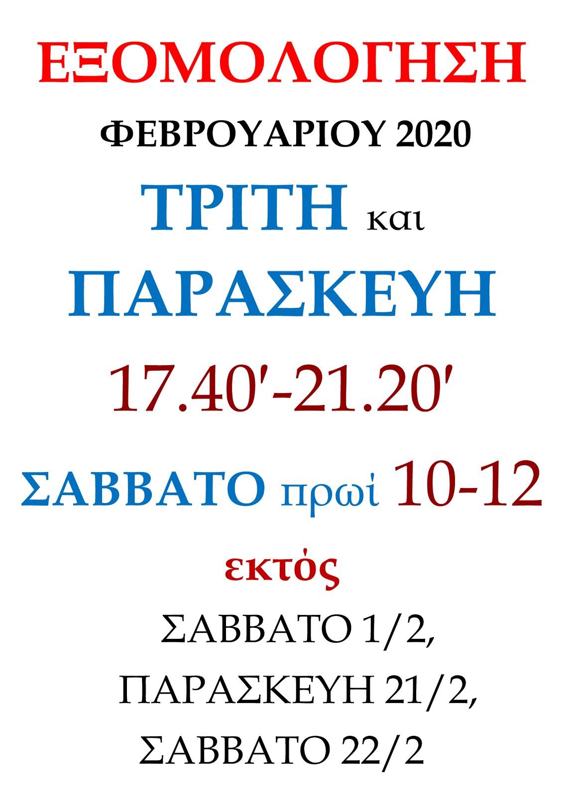 ΕΞΟΜΟΛΟΓΗΣΗ ΦΕΒΡΟΥΑΡΙΟΥ 2020