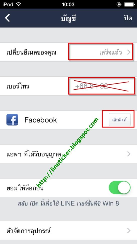 1. ให้เข้าไปที่ Line -->อื่นๆ-->ตั้งค่า-->บัญชี (More-->Settings-->Accounts)  เมื่อเข้าไปแล้วสิ่งที่คุณต้องดูคือ  -ลงทะเบียน Email แล้ว -ไม่มีการ Verify เบอร์โทรศัพท์มือถือ(ดูรูปประกอบที่ 1) -ลิงค์ facebook แล้ว (หากลิ้งค์ FB และจะขึ้นว่าเลิกลิงค์ หรือ Un Link)  จากรูปประกอบที่ 1 ด้านล่าง หากLine ในเครื่องของคุณไม่ขึ้นเบอร์โทรศัพท์ ก็แสดงว่าเครื่องคุณพร้อมทำการ VPN ให้ดูข้อ 3 ได้เลย  แต่หากมีเบอร์โทรศัพท์อยู่ ตรงช่องหมายเลขโทรศัพท์ คุณต้องลบไลน์ออกจากเครื่องของคุณแล้วลงไลน์ใหม่อีกครั้ง ผ่าน App Store ก่อนลบคุณควรมั่นใจว่าคุณจำ Email และรหัสผ่านที่คุณลงทะเบียนใน Line ได้ หากจำไม่ได้ให้เข้าไปดู Email และตั้งรหัสผ่านใหม่ โดยคลิ๊กเข้าไปตรงแถวที่เขียนว่าเปลี่ยน Email ของคุณ  รูปประกอบที่ 1