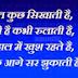 मेहनत सफलता का रास्ता - Mehanat safalta ka rasta.