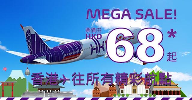 HK Express Mega Sale,中國航點$28起、泰國、日本、台中、越南、柬埔寨全部$68起,今晚零晨(6月23日)開賣。