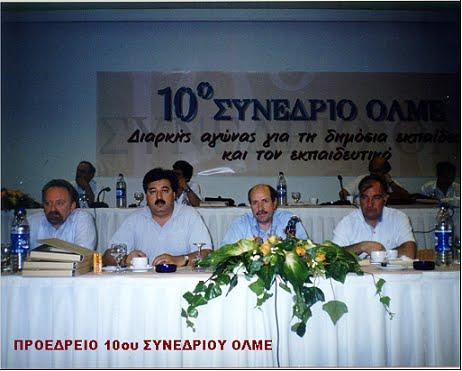 10ο ΣΥΝΕΔΡΙΟ ΟΛΜΕ