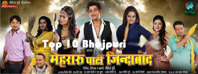 Bhojpuri Movie 'Mehraru Party Zindabad' Cast & Crew Details, Release Date, Songs, Videos, Photos, Actors, Actress Info