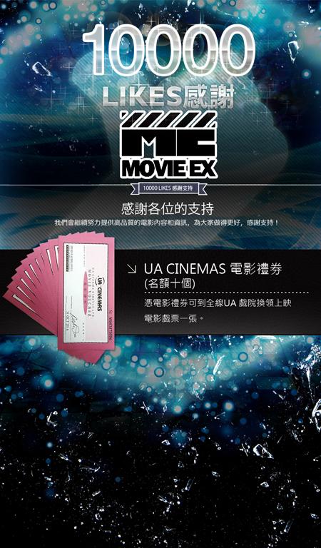 MovieEX Banner Design | 慶祝突破《10000 Fans》