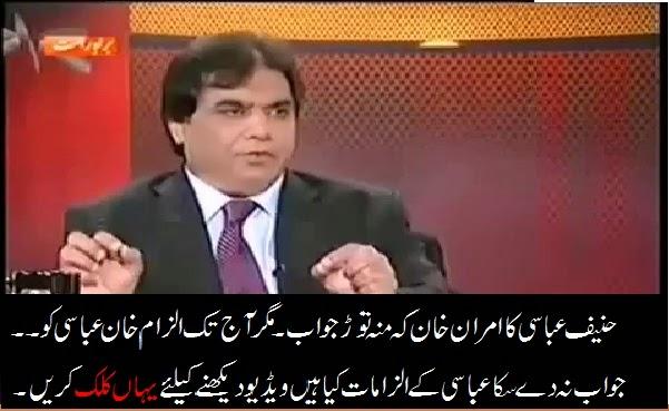 Hanif Abbasi Exposing Imran Khan.