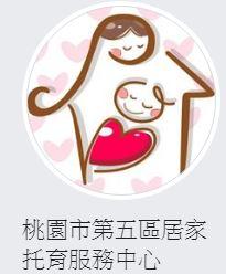 桃園市第五區居家托育服務中心-臉書