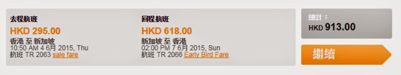 新加坡 單程$295起(連稅)
