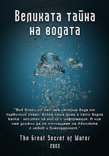 Великата тайна на водата / The Great Secret of Water (2005)