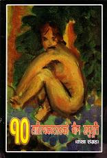 १० साहित्यकाहरुको यौन अनुभूतिहरु