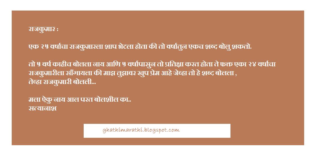 marathi jokes20