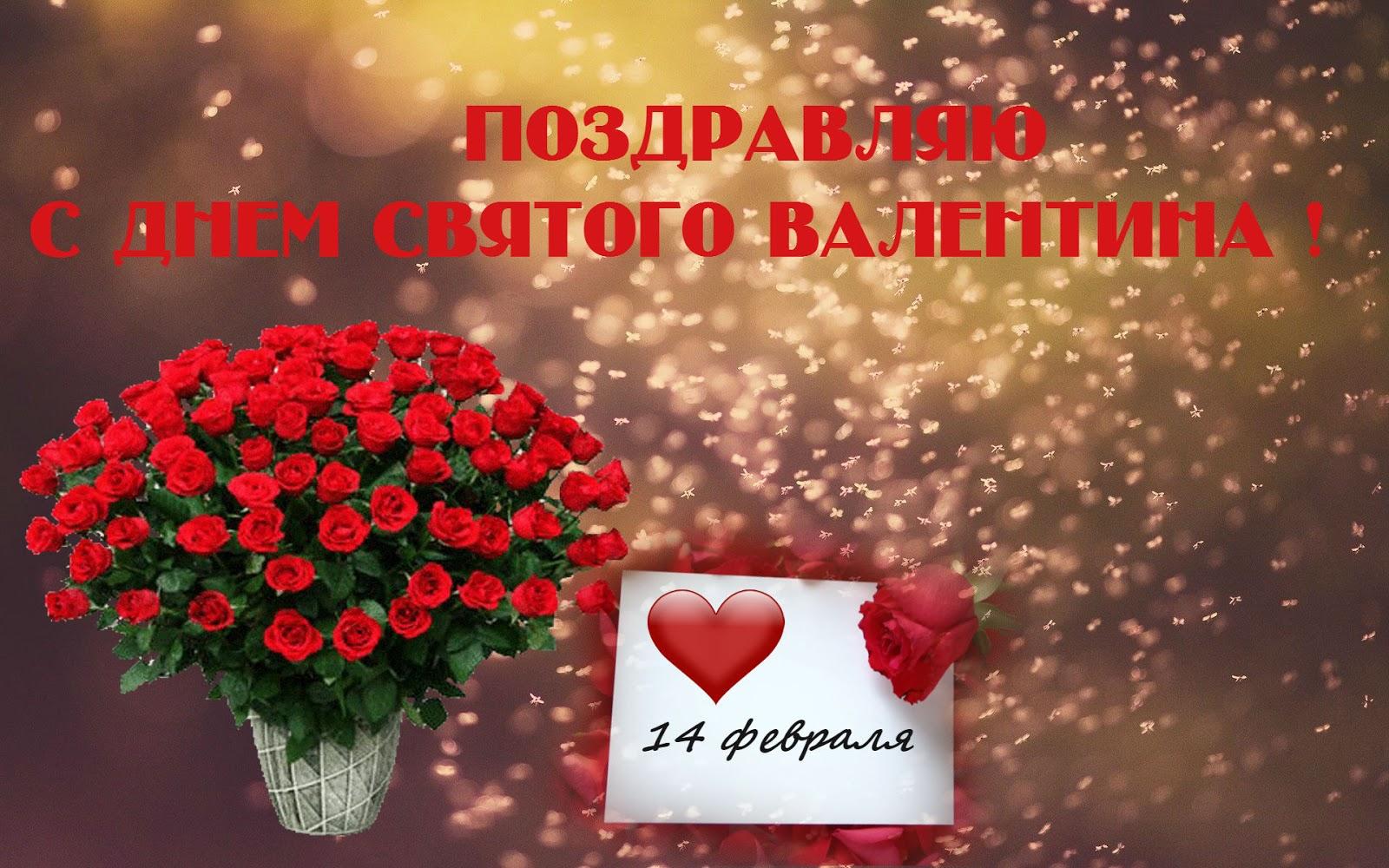 Поздравленье с днем валентина для друзей
