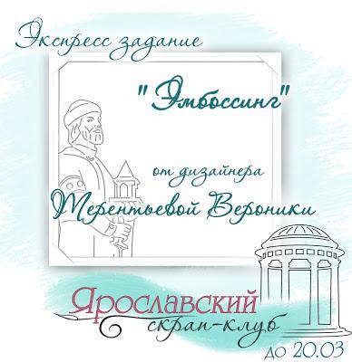 """+++Экспресс-задание """"Эмбоссинг"""" до 20/03"""