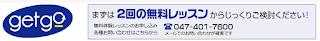 http://www.getgo.co.jp/