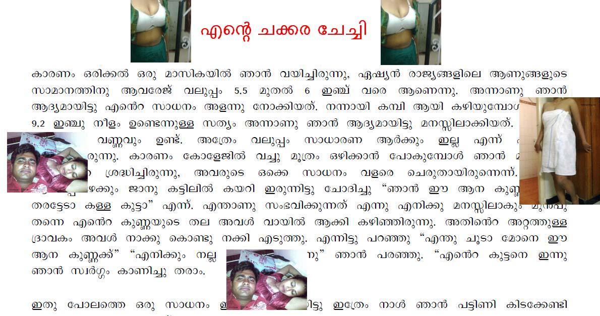 malayalam kambi audio: Malayalam late night kambi talk phone calls ...