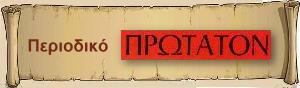 ΠΡΩΤΑΤΟΝ, τεύχη 1 - 130, ολοκληρωμένο