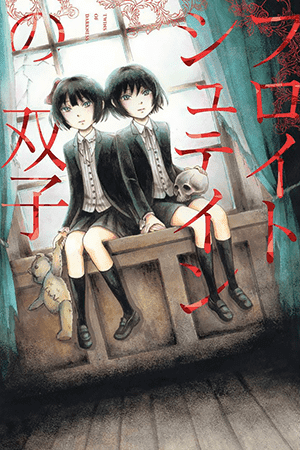 The Freudstein Twins Manga