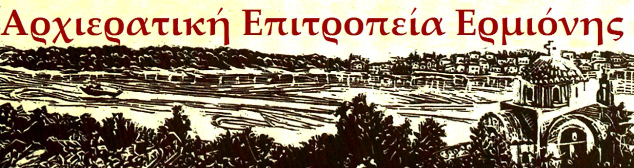 Αρχιερατική Επιτροπεία Ερμιόνης
