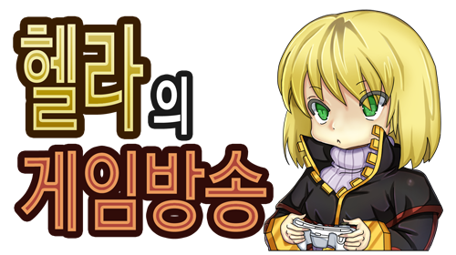 Hella's Game Broadcast