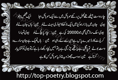 Free-Funny-Mobile-Sms-Poetry-In-Urdu
