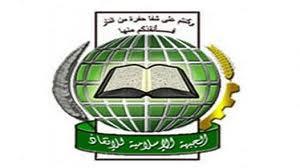 الموقع الرسمي للجبهة الإسلامية للإنقاذ