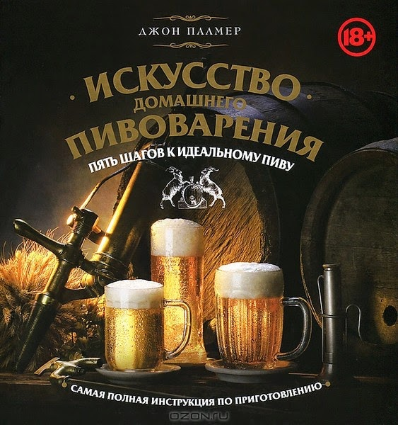 Как сварить пиво в домашних условиях? Страна Советов 17