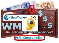 Как завести электронный кошелёк Webmoney?