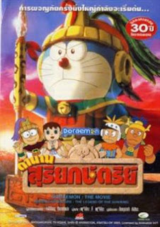 Doremon - Truyền Thuyết Về Vua Mặt Trời - Nobita And The Legend Of The Sun King (2000)