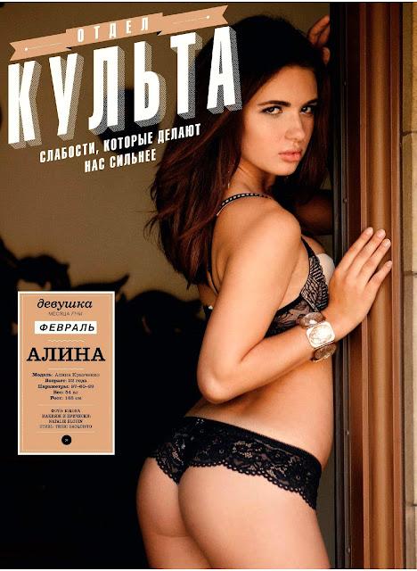 Alina Kravchenko Sexy in Lingerie