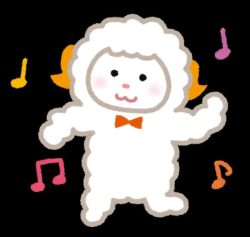 羊が踊っているイラスト(干支 ...
