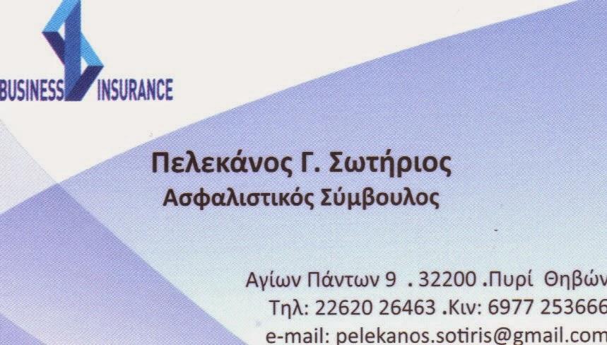 ΑΣΦΑΛΕΙΕΣ ΠΕΛΕΚΑΝΟΣ Γ. ΣΩΤΗΡΙΟΣ