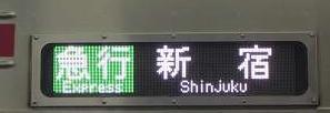 京王電鉄 急行 新宿行き3 8000系
