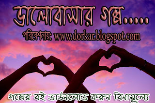 bangla love story ebook