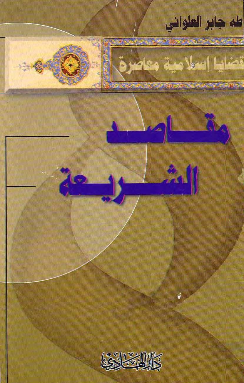 مقاصد الشريعة لـ طه جابر العلواني