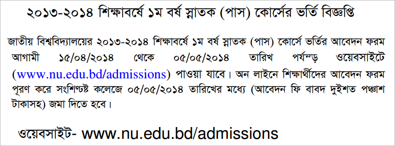 Degree Pass Admission Notice 2013-2014 NU, Degree Pass Admission