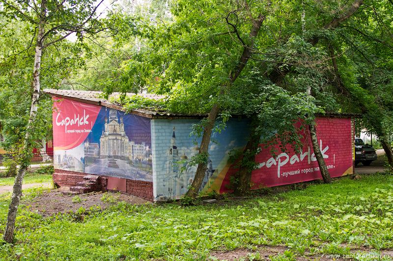 Саранск - лучший город на Земле